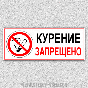 Варианты знаков Курение запрещено