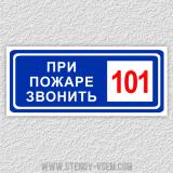 При пожаре звонить 101 (синий фон)