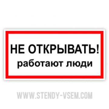 Знак Не открывать! Работают люди