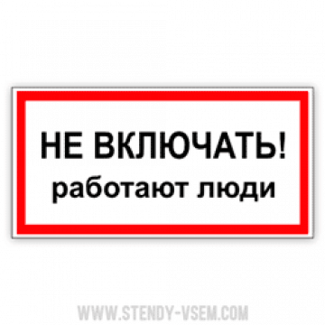 Знак Не включать Работают люди