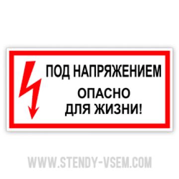 Знак Под напряжением опасно для жизни
