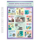 Общие меры безопасности Металлообрабатывающие станки