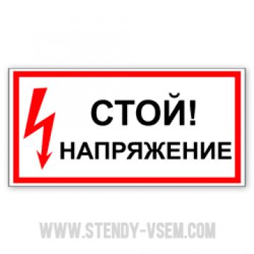 Плакат Стой! Напряжение