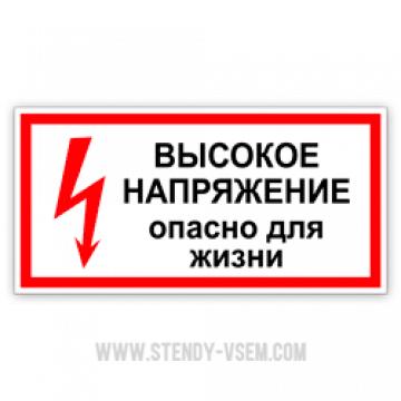 Знак Высокое напряжение, опасно для жизни