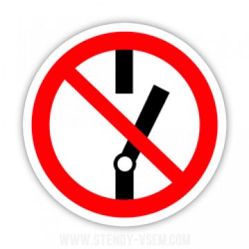 Запрещающий знак «Не включать»