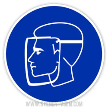 Знак Работать в защитном щитке