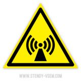 Знак Электромагнитное поле