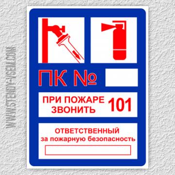 Знак с номером ПК комбинированный