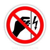 Знак Запрещается прикасаться. Корпус под напряжением