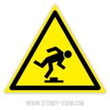 Знак Малозаметное препятствие