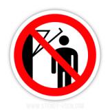 Знак Запрещается подходить к элементам оборудования с маховыми движениями большой амплитуды