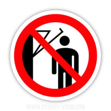 Знак Запрещается подходить к оборудованию