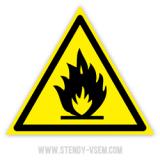 Знак Огнеопасно Легковоспламеняющиеся вещества