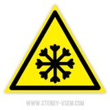 Осторожно Холод