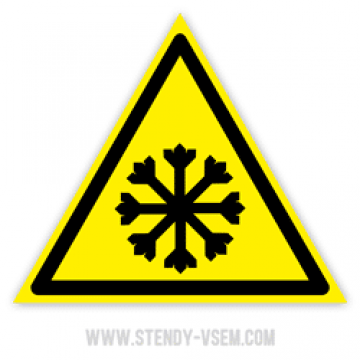 знак Осторожно Холод