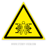 Осторожно Опасность зажима
