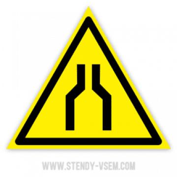Осторожно Сужение проезда (прохода)