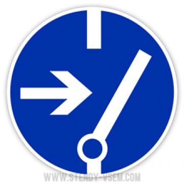 Знак Отключить перед работой
