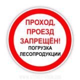 Знак Проход запрещен валка леса