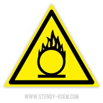 Знак Окислитель Пожароопасно