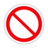 Знак Запрещение (прочие опасности или опасные действия)