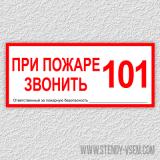 При пожаре звонить 101 (белый, красный)
