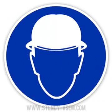 Знак Работать в защитной каске шлеме