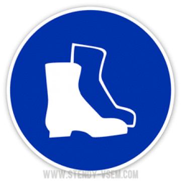 Знак Работать в защитной обуви