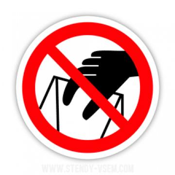 Знак Запрещается брать руками Сыпучая масса непрочная упаковка