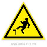 Знак Возможно падение с высоты
