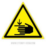 Возможно травмирование рук