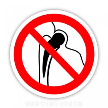 Знак Запрещающий работу людей имеющих имплантанты