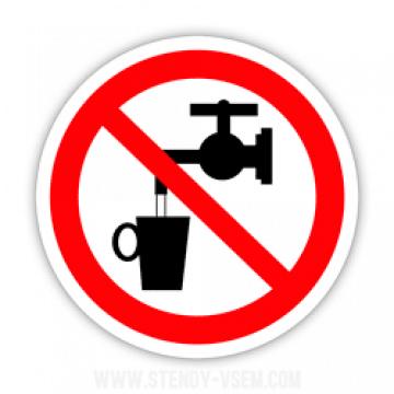 Знак Запрещается использовать в качестве питьевой воды