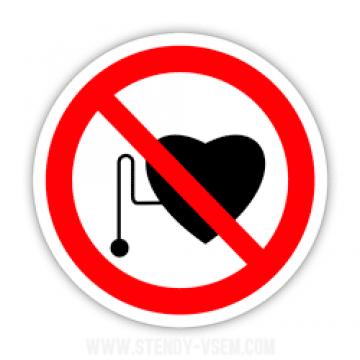 Знак Запрещается работа присутствие людей со стимуляторами сердечной деятельности