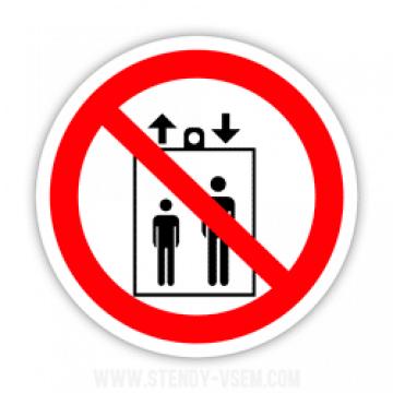 Знак запрещается пользоваться лифтом