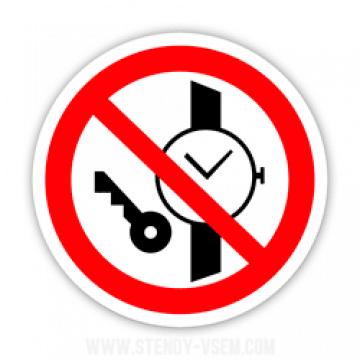 Знак Запрещается иметь при (на) себе металлические предметы (часы и т.п.)
