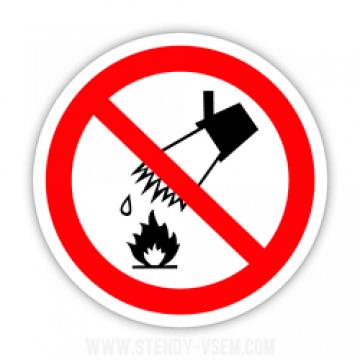 Знак Запрещается тушить водой