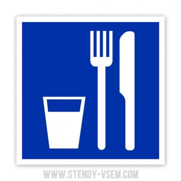 знак Пункт место приема пищи