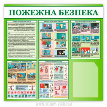 Пожежна безпека (6 блоків)