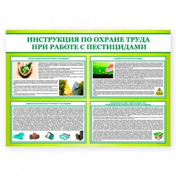 Инструкция по охране труда при работе с пестицидами