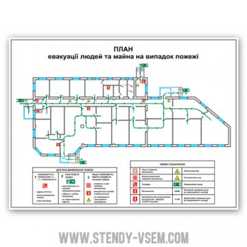 Изготовление плана эвакуации. Украина