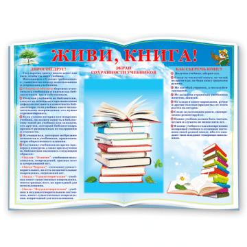 Стенды Живи книга 7 вариантов