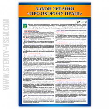 стенд Закон Украины Об охране труда
