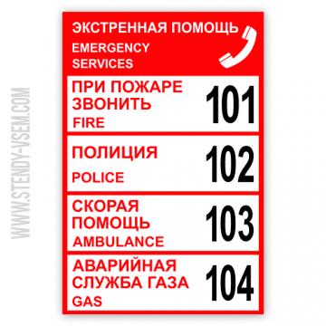 Табличка Экстренная помощь