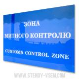 Зона митного контролю
