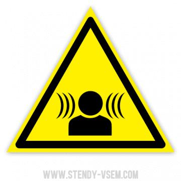 знак безпеки Обережно! Підвищений шум