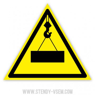 знак Осторожно Работает кран