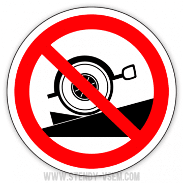 Знак Стоянка транспорта без упорных колодок запрещена