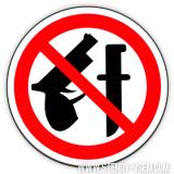 Знак Вхід зі зброєю заборонено