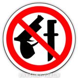 Знак Вход с оружием запрещен